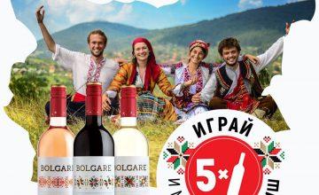 Спечелете пет бутилки вино то сериятаBOLGARE на Domaine Boyar