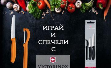 Спечелете чудесни ножове и белачки от VICTORINOX