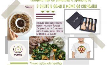 Спечелете комплект за сервиране на сирена