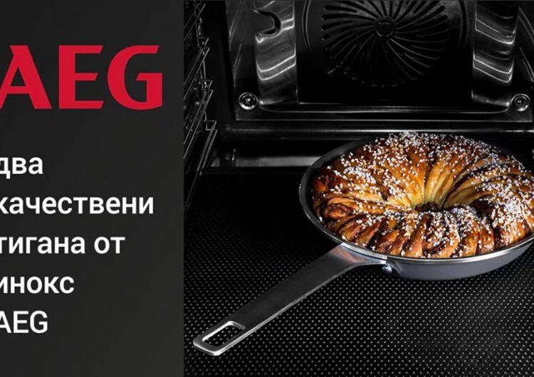 Спечелете два висококачествени тигана от инокс AEG
