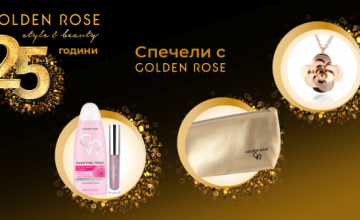 Спечелете 100 златни медальона с форма на роза и още над 5 000 награди от Golden Rose