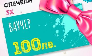 Спечелете три ваучера по 100 лева от онлайн бутик за дрехи exza.bg