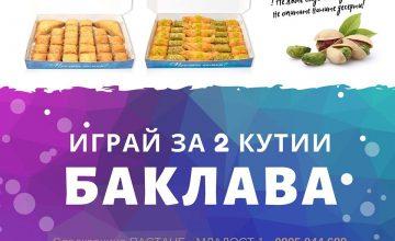 Спечелете 2 кутии с баклава за Великден