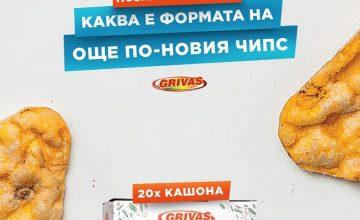 Спечелете 20 кашона снай-новият чипс на Ядки Гривас
