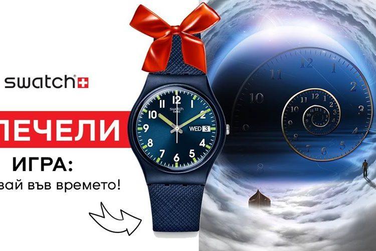 Спечелете чудесен часовник Swatch
