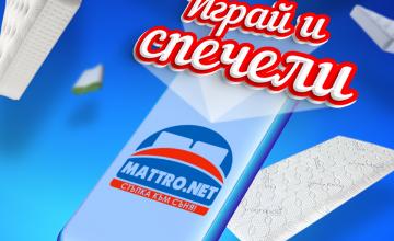 Спечелете матрак МАТРО по избор, топ матрак и възглавница