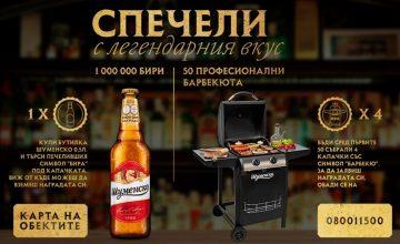 Спечелете 50 професионални барбекюта и 1 000 000 бири от Шуменско
