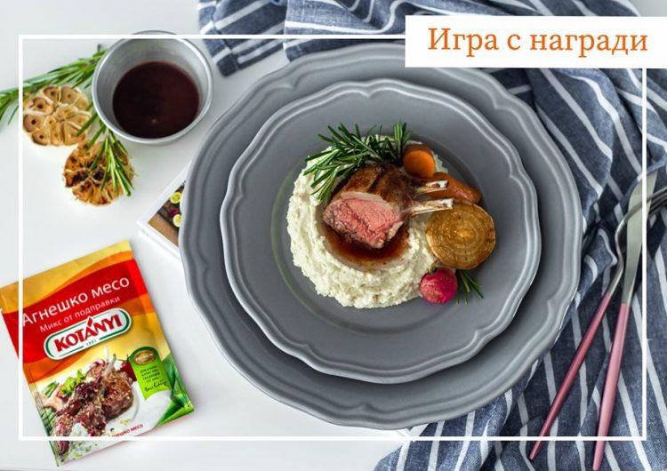 Спечелете 20 кулинарни награди от Kotányi