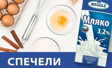 Спечелете 10 x MEGGLE UHT мляко 3,2%