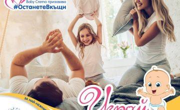 Спечелете три комплекта с продукти Baby Crema