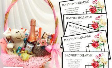 Спечелете пет ваучери по 50 лева за дизайн и декорация на Вашият празник