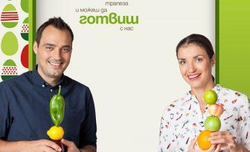 Спечелете индивидуален онлайн кулинарен клас с кулинарните водещи Лора и Стоян