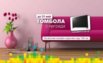 Спечелете 43 инчов телевизор LG LED TV