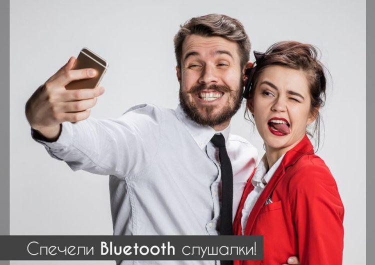 Спечелете Bluetooth слушалки