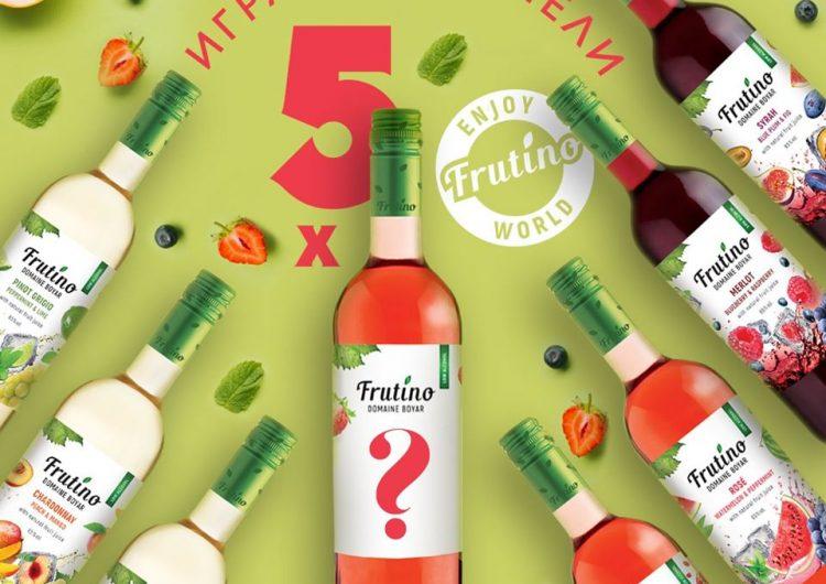 Спечелете пет бутилки от любимото вино FRUTINO