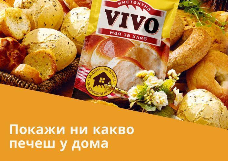 Спечелете комплект аксесоари за печене и мая от Vivo