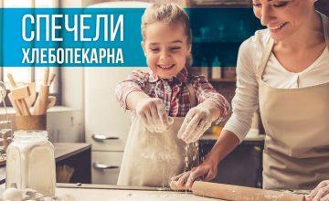 Спечелете хлебопекарна Tefal