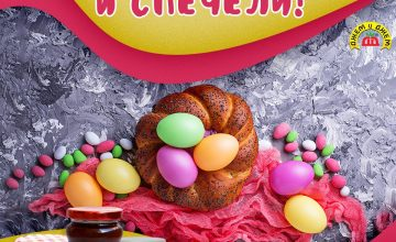 Спечелете сладък комплект с вкусни продукти от Джем и Джем