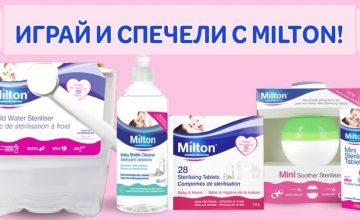 Спечелете комплект продукти MILTON