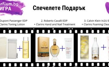 Спечелете два парфюма от Parfium.bg
