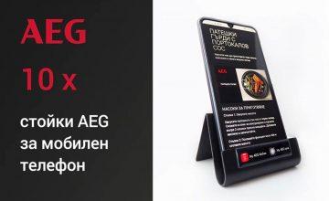 Спечелете 10 модерни стойки AEG за телефон