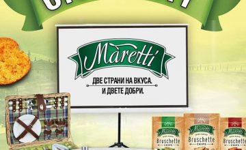 Спечелете проектор LG PH150G и кошница за пикник от Maretti