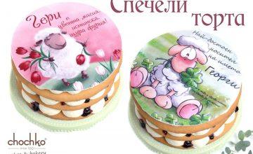 Спечелете забавна празнична торта за Гергьовден с името на именника