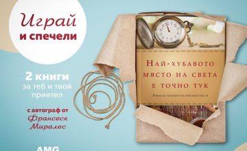 """Спечелете книгата """"Най-хубавото място на света е точно тук"""" за Вас и Ваш приятел"""