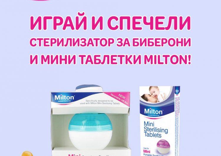 Спечелете чудесна награда за Вашето бебе от Milton