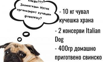 Спечелете чувал с кучешка храна, консерви и лакомства за Вашето куче