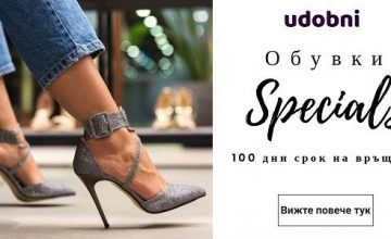 Спечелете 20 ваучера по 50 лв. за Udobni.bg