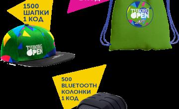 Спечелете 500 Bluetooth колонки, 1500 раници и още над 550 хиляди награди от Tuborg