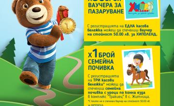Спечелете семейна почивка и 80 ваучера за пазаруване в Хиполенд от Barni