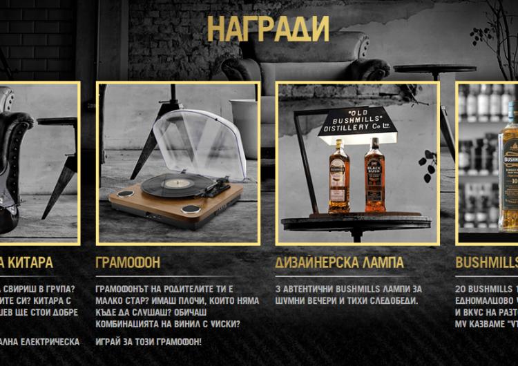Спечелете електрическа китара, грамофон, дизайнерски лампи и BUSHMILLS 10 Y.O