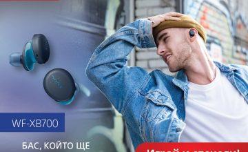 Спечелете true wireless слушалки SONY WF-XB700