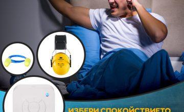 Спечелете награди за Вашият спокоен сън от Noise B Gone