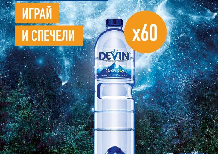 Спечелете 60 литра минерална вода Devin