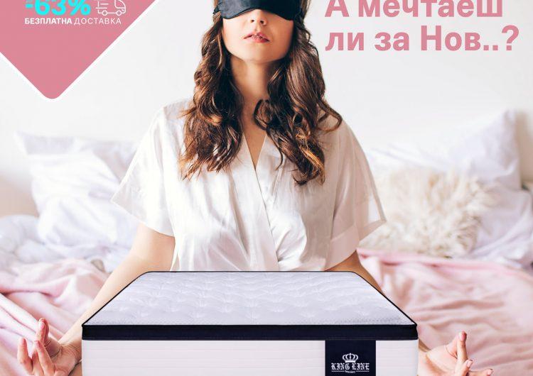 Спечелете топматрак, три възглавници и 20 ваучера за пазаруване от E-sleep.bg