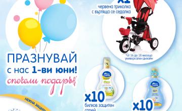 Спечелете детска триколка и 20 продукта Baby Crema