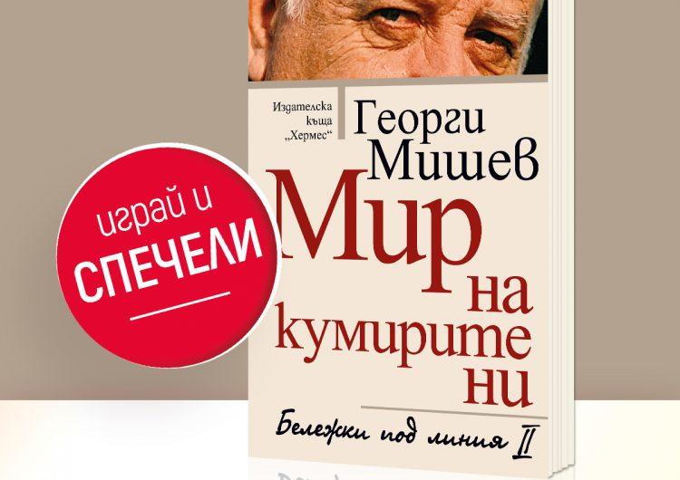 "Спечелете книгата ""Мир на кумирите ни"" на Георги Мишев"