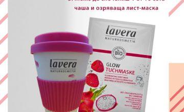 Спечелете десет подаръчни комплекта от lavera