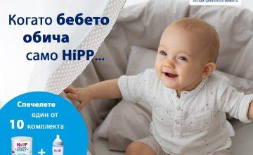 Спечелете десет наградни комплекта за Вашето бебе от HiPP