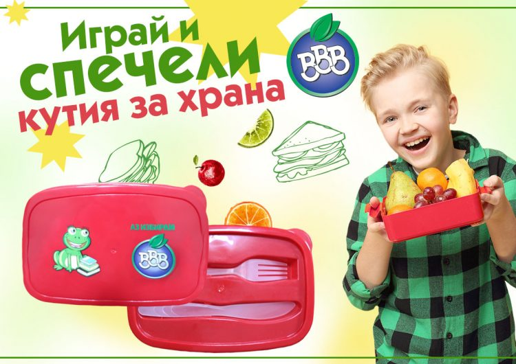 Спечелете чудесни кутии за храна за Вашето дете