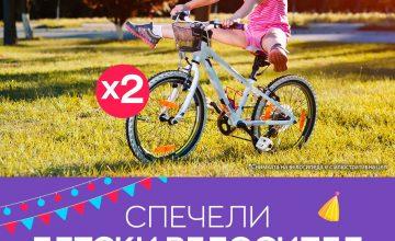 Спечелете два детски велосипеди от магазини Drag Zone