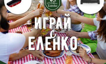 Спечелете електрическа скара и грил тиган от Еленко