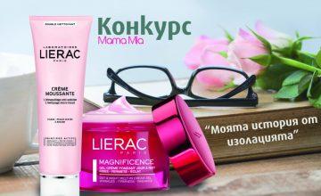 Спечелете пет комплекта премиум козметика от LIERAC