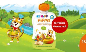 Спечелете 10 кутии за храна HiPPiS и 200