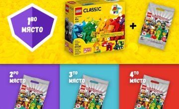 Спечелете чудесни LEGO награди