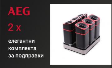 Спечелете два елегатни комплекта за подправки от AEG
