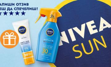 Спечелете три комплекта с плажни кърпи и слънцезащитен спрей NIVEA SUN
